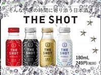 RSP Live 4th好きを楽しむおしゃれな日本酒月桂冠 THE SHOTシリーズ - 主婦のじぇっ!じぇっ!じぇっ!生活