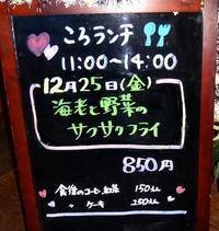 25日ランチメニュー - ころかふぇ