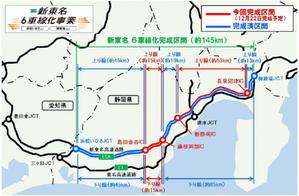新東名、最高速度120キロに引き上げ トラックは80キロ - G20情報館