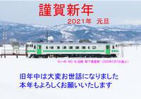 謹賀新年 - N市のTさんのブログ