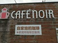 カフェノアール - 西美濃逍遥1
