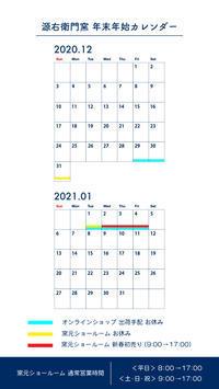 年末年始の営業についてのお知らせ - 源右衛門窯 スタッフブログ