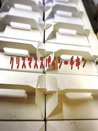 changクリスマススパイシーチキン^_^本日も^_^ - 阿蘇西原村カレー専門店 chang- PLANT ~style zero~