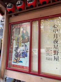 今年ラスト歌舞伎Wヘッダーは十二月大歌舞伎 第二部 - 旦那@八丁堀