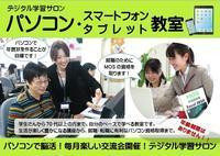 みんなのパソコン教室北野田校は初心者に優しいパソコン教室です。 - 入会キャンペーン実施中!!みんなのパソコン&カルチャー教室 北野田校のブログ