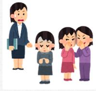 【皇室】小室圭さん中学、高校時代に女子生徒をイジメて退学に追い込んでいた - フェミ速