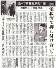 燃料処分は「県外」条件福井で再稼働原発4基こちら特報部/東京新聞 - 瀬戸の風