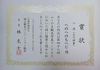 第47回 ふくやま観光写真コンテスト 入賞 - 気ままな Digital PhotoⅡ