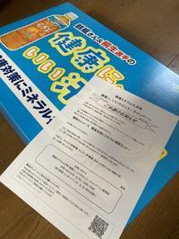 伊藤園から健康ミネラルむぎ茶 - funkyroom