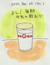 森永牛乳のコップで飲む牛乳 - 一天一画   Yuki Goto