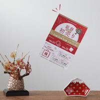 源右衛門窯2021 初売りのお知らせ - 源右衛門窯 スタッフブログ