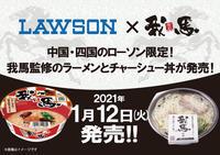 【解禁情報】LOWSON×我馬 - 博多ラーメン我馬