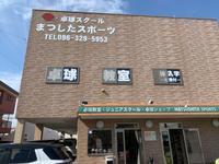 まつしたスポーツさん - 熊本の看板屋さん伊藤店舗企画のブログ☆ぶんぶん日記