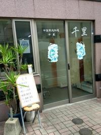 唐人町「千里」本場の麻婆豆腐は思ったより和風なのね - よっしゃ食べるで!遊ぶで!