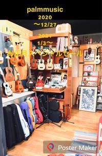 ショップは明日までです。新年は3日午後からお正月セール - ウクレレ&ギターレッスン ショップ スタジオFe パームミュージック 倉敷 岡山