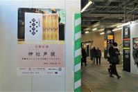 ジンジャエール@御茶ノ水駅 - そらいろのパレット