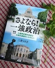 変えよう!選挙制度:『さよなら!一強政治』を読んで(山﨑友代) - FEM-NEWS