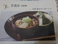 ほほ~~山形の芋煮汁 - ムッチャンの絵手紙日記