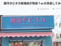 【板橋情報】銀河タピオカ板橋店が閉店?…と思ったら - 岐阜うまうま日記(旧:池袋うまうま日記。)