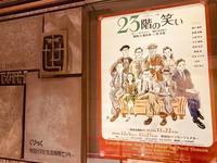 『23階の笑い(Laughter on the 23rd Floor )』シス・カンパニー - 佳田亜樹の悪戯書き