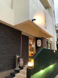 202012宮古島旅行記(5)~肴菜処しょか - パルシステムのある生活♪