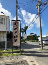 202012宮古島旅行記(10)~古謝そば屋でソーキそば♪ - パルシステムのある生活♪