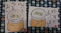 柚ジャム「心にもうるおい」 - ムッチャンの絵手紙日記