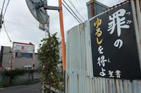八戸巡行~22 - :Daily CommA: