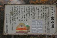 新潟そぞろ歩き・Go To 十日町:松之山温泉 - 日本庭園的生活