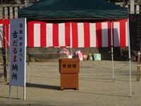 前橋八幡宮境内に 古だるま納所が設置されています。 - しゅんこう日記