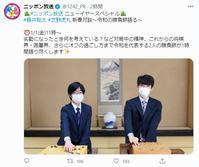 「聡太&虎丸新春対談」が実現!!! - 一歩一歩!振り返れば、人生はらせん階段
