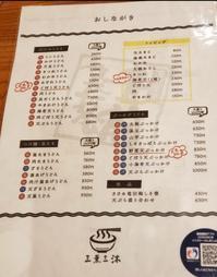 鹿児島で北九州うどんを食べられるよ - おでかけメモランダム☆鹿児島