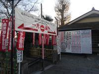 ちょっとお詣り・一足お先の初詣 - 神奈川徒歩々旅