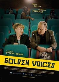 「声優夫婦の甘くない生活」@チネチッタ - 辛口映画館NEXT
