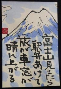 「富士山」えてがみどどいつ & ワクチンあれこれ - 絵手紙 with 都々逸