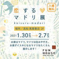 【高知市FUN HOUSE】1月イベントのご案内 - ファンハウスアンドデザイン │ 高知県のオーダーメードの新築・リノベーション