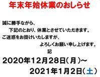 年末年始のお知らせと、認定中古車2台のご紹介 - motorrad kyoto staff blog