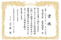 ●賞状が届きました〜! - くう ねる おどる。 〜文舞両道*OLダンサー奮闘記〜