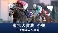 東京大賞典2020予想 - 競馬好きサラリーマンの週末まで待てない!