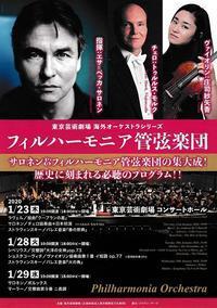 798 2020.1.23サロネン+フィルハーモニア管+庄司紗矢香 - まめびとの音楽手帳