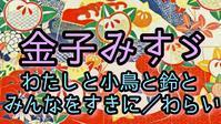 朗読/金子みすゞ/字幕入り3作品収録/私と小鳥と鈴と/みんなをすきに/わらい - 小出朋加こいでともかの朗読