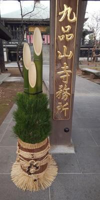 12月30日 「取引所納会」の日・「室礼(しつらい))」とは、、、 - 煎茶道方円流~東京東支部~