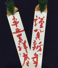 新年の飾り「吉」 - 筆文字・商業書道・今日の一文字・書画作品<札幌描き屋工山>