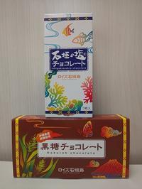 ロイズ石垣島のチョコレート - いつの間にか20年