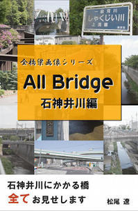 All Bridge 石神井川編 - Fire and forget