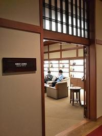 外出せずにホテルで過ごす、富士屋ホテル - 旅はコラージュ。~心に残る旅のつくり方~