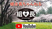 仕事納め2020 - JA大潟村 組合長ブログ