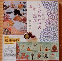 うたあわせでタイムスリップ(time traveling through poetry contests) - ももさへづり*やまと編*cent chants d'une chouette (Yamato*Japon)