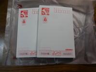 年賀状やっと書きました。 - がちゃぴん秀子の日記