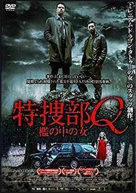 『年末だけど・・シリアスな映画について・・』 - NabeQuest(nabe探求)